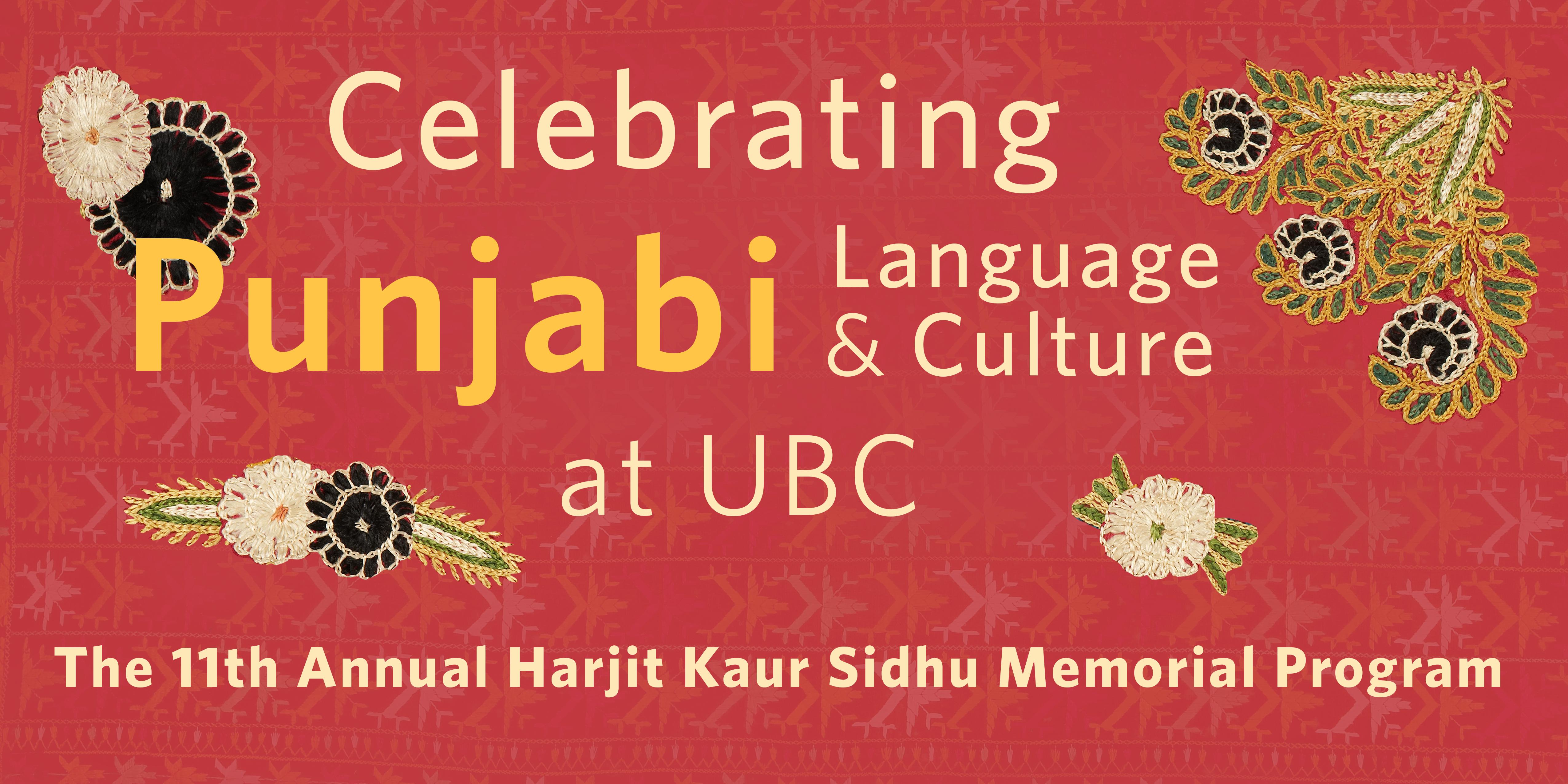 2019 Harjit Kaur Sidhu Memorial Program