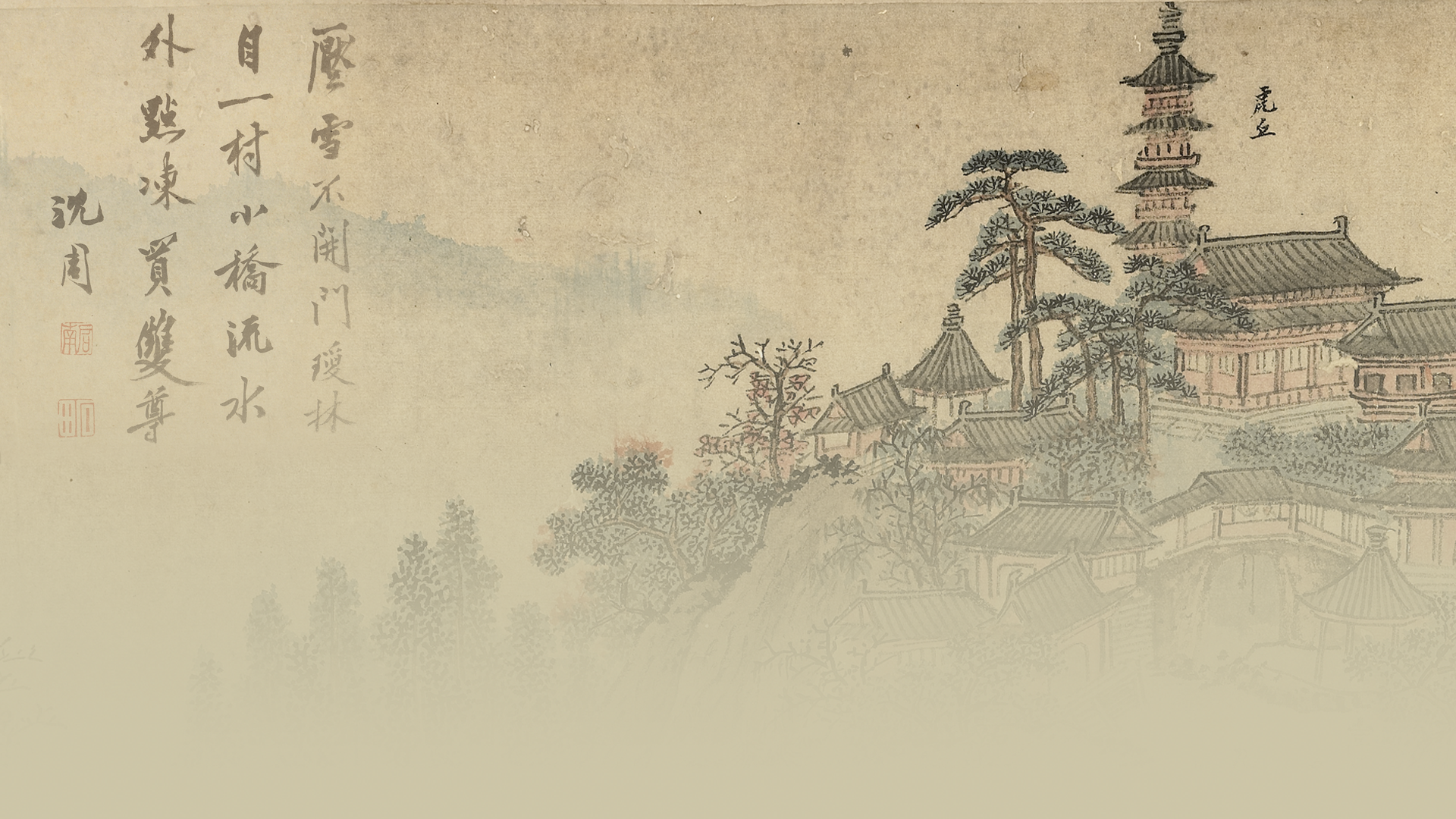 Image of Suzhou Landscape